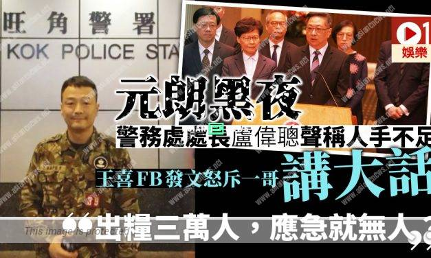 Hong Kong Protests: Former TVB actor, Wong He is dissatisfied with Commissioner of Police's explanation
