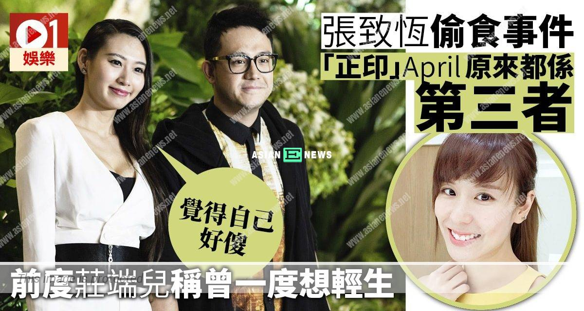 Complicated love relationships: Steven Cheung is pointed as a cheater