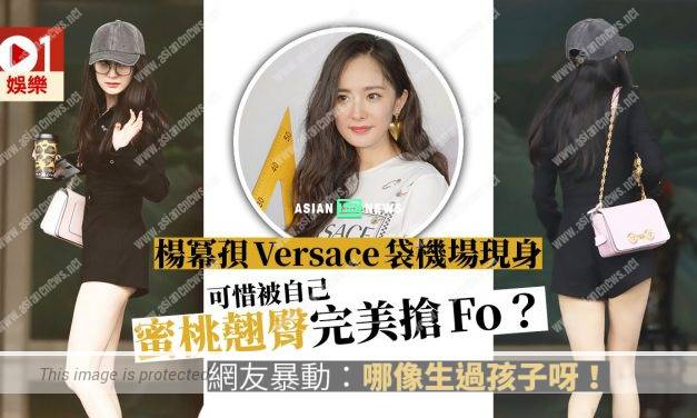 Yang Mi wears shorts revealing her fair legs; Her fans warn her not to wear too short
