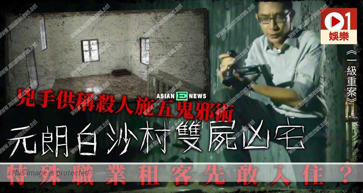 Dark Period in Yuen Long: Free rental for the haunted house for 5 years