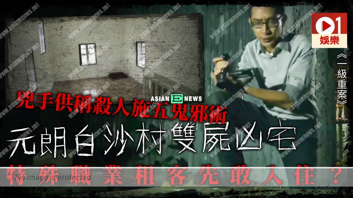 Dark Period in Yuen Long: Free rental for the haunted