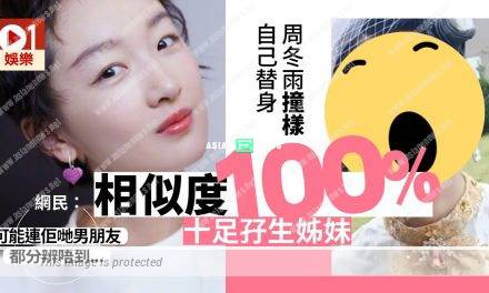 Strong Resemblances: Zhou Dongyu and her body double resemble twins