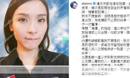 TVB actress, Ali Lee is boycotted as she supports Hong Kong Independence?