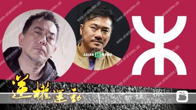 Hong Kong train services are suspended; Anthony Wong and Chapman To show their dissatisfactions