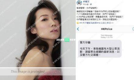 Cheung Wan Chi reprimanded Hong Kong cops for sending text messages