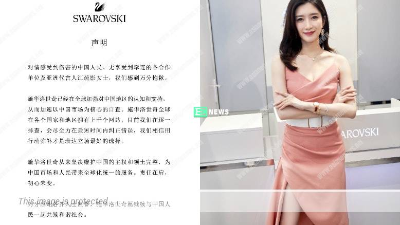 "Swarovski is suspected to oppose ""One China"" policy; Jiang Shuying ended the cooperation"