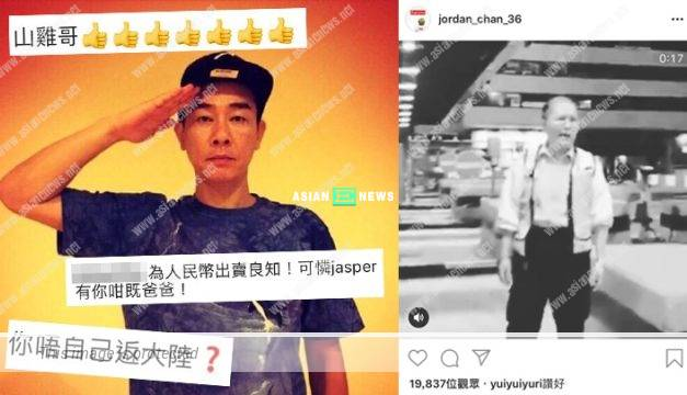 Jordan Chan is slammed by the netizens after showing a video clip of the protestors
