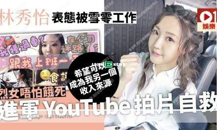 "Kirby Lam is ""frozen"" by TVB and decides to become YouTuber"