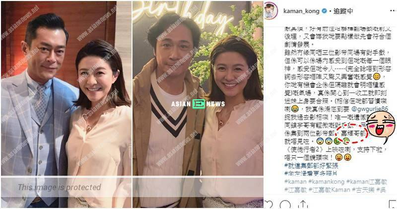 Is Kong Kong Man too disappointed? She typed Nick Cheung's Chinese name wrongly