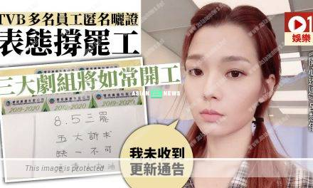 Some TVB staff might participate in Hong Kong Strike on 5th August 2019