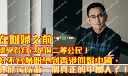 Lawrence Ng felt proud of China; He pointed British people were arrogant