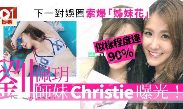 "Moon Lau and her younger ""sister"", Christie have strong resemblances"