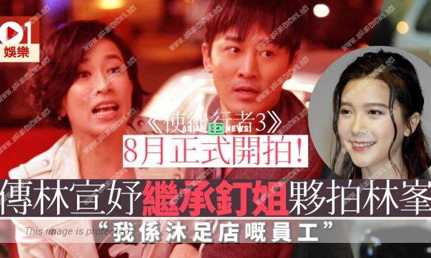 Line Walker 3 drama: Raymond Lam recommends Serene Lim to play the female lead role?