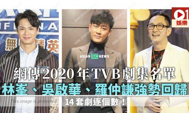 TVB is releasing 14 drama in 2020? Which is the most anticipated series?