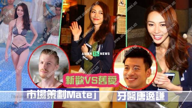 2019 Ms Hong Kong Carmaney Wong is a third party? She dated a dentist who had a girlfriend