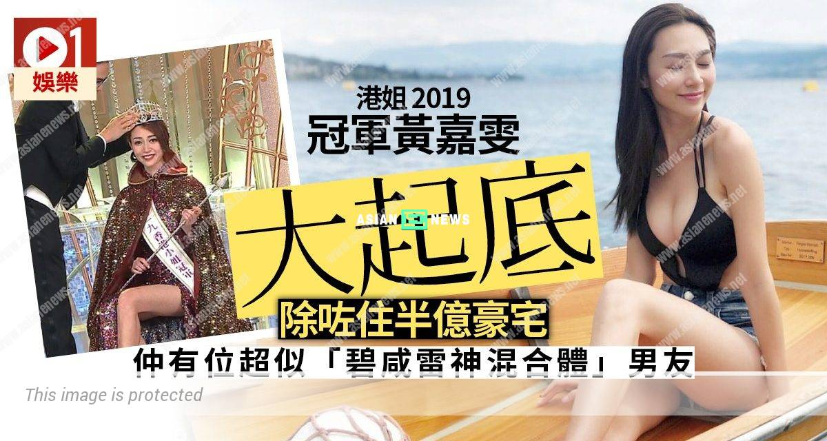 2019 Ms Hong Kong Carmaney Wong comes from a wealthy family and has a handsome boyfriend