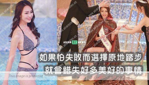 2019 Ms Hong Kong Carmaney Wong is pointed as a two-timer