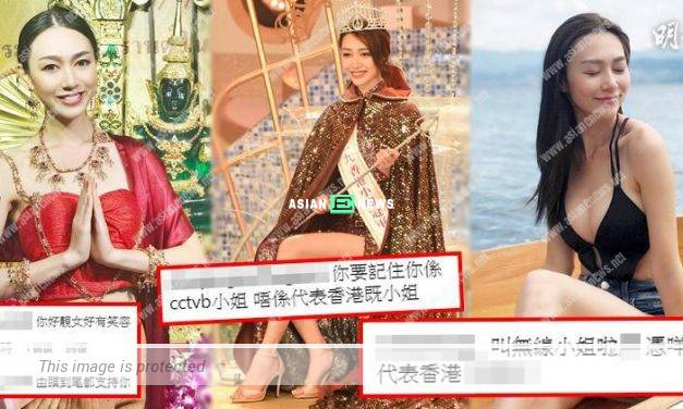"""""""Ms TVB""""? Netizens pointed Carmaney Wong is disqualified to represent Hong Kong"""