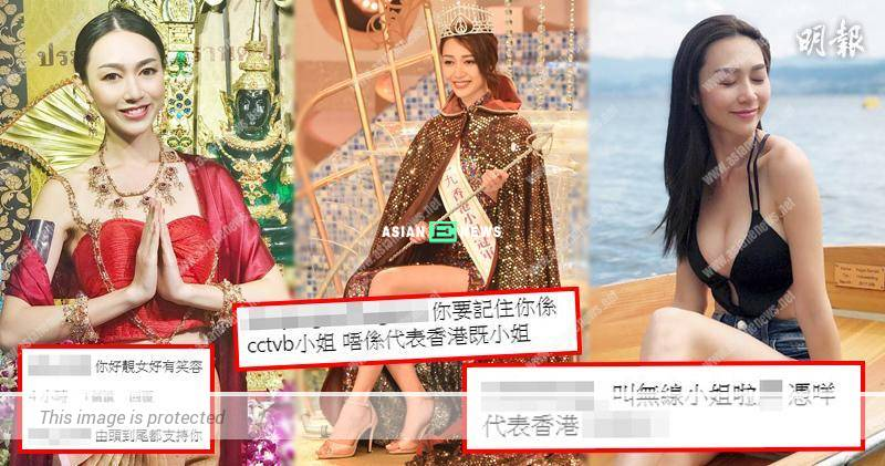 """Ms TVB""? Netizens pointed Carmaney Wong is disqualified to represent Hong Kong"
