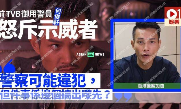 Former TVB actor Ho Chun Hin showed his support for Hong Kong Police Force