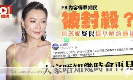 Terminate contract with TVB? Kristal Tin clarified she felt emotional only