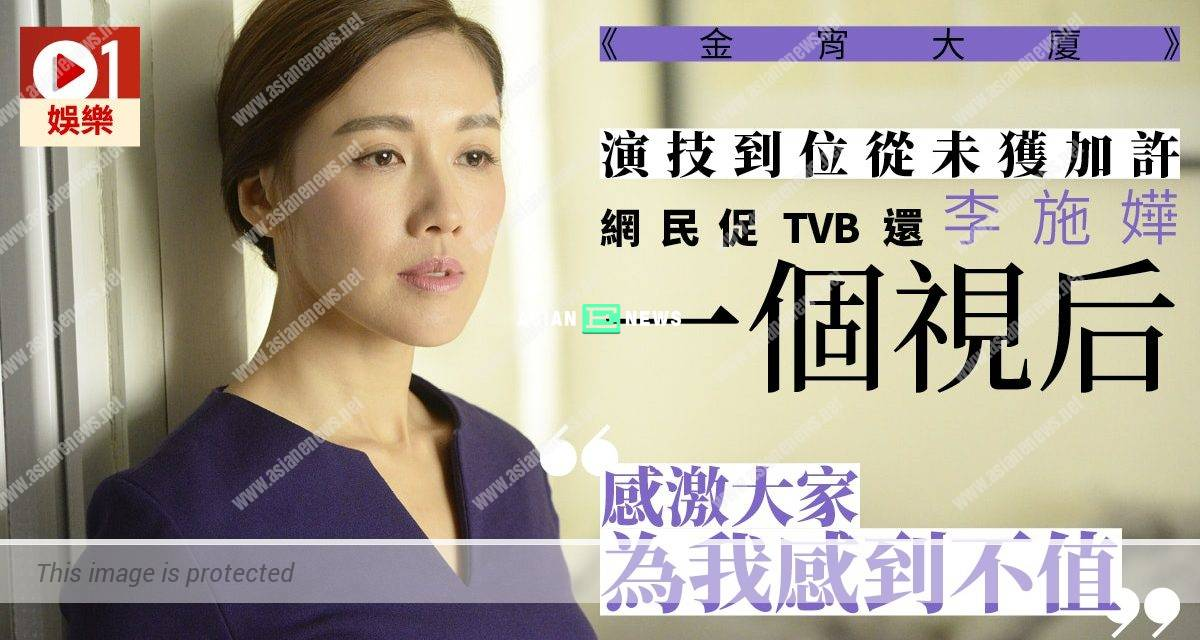 Selena Lee decided to leave TVB when filming Golden Building drama