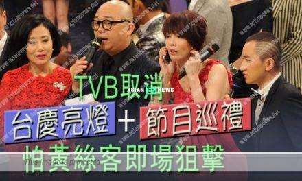 TVB cancels Light Switching Ceremony and Sales Presentation shows in 2019