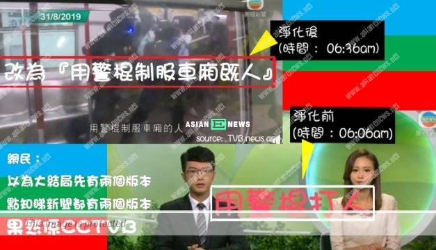 831 chaos in Hong Kong: Netizens discovered CCTVB reported two different endings