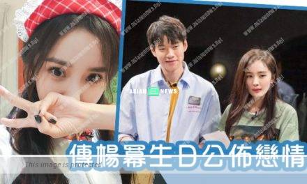 Yang Mi is announcing her new romance with Wei Daxun on her birthday?