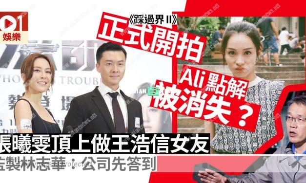 Is Kelly Cheung replacing Ali Lee in TVB drama, Legal Mavericks II?