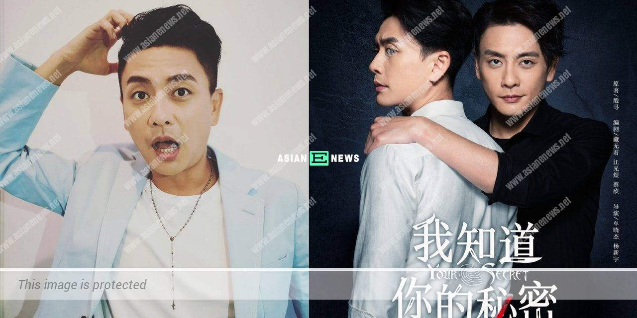 Your Secret drama: Bosco Wong took the challenge to play two roles