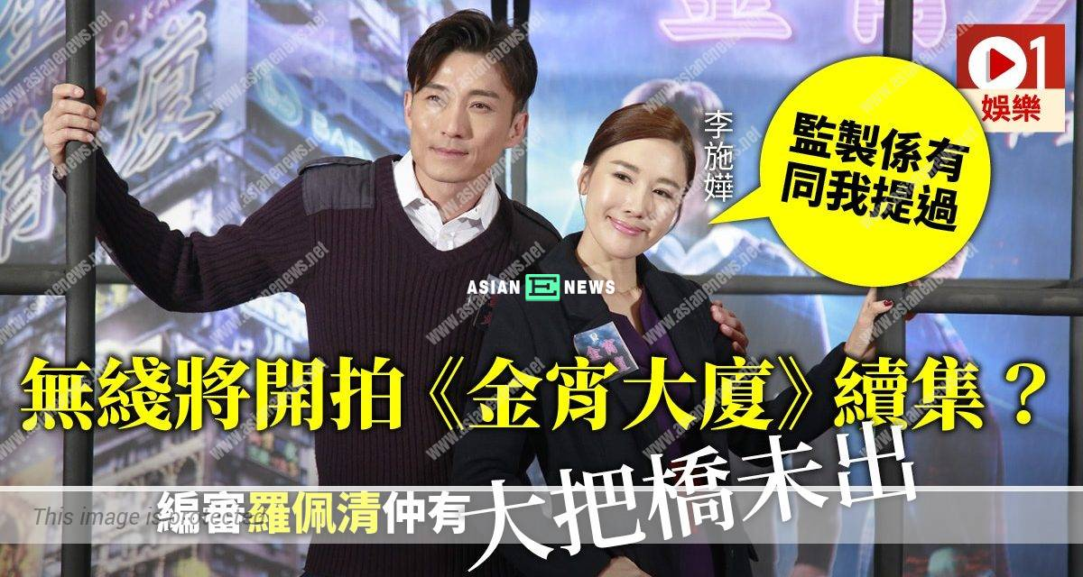 Golden Building drama: Selena Lee is interested to film the sequel