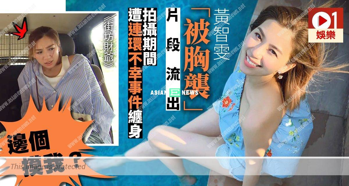 Who is the culprit? Mandy Wong's breast is hurt