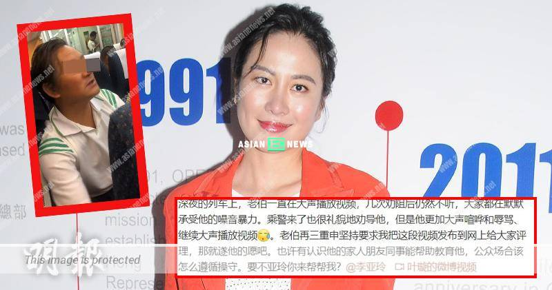 Michelle Ye was scolded by an uncle who watched a film loudly in the train