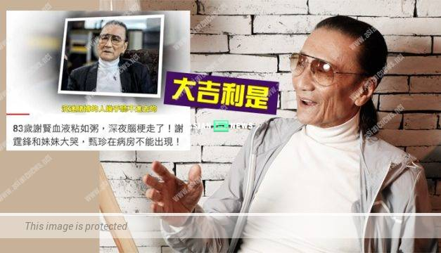 "83-year-old Patrick Tse dismissed his ""death"" news: I am very good"