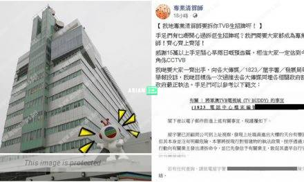 Netizen complained TV Buddy in TVB was an unauthorised object