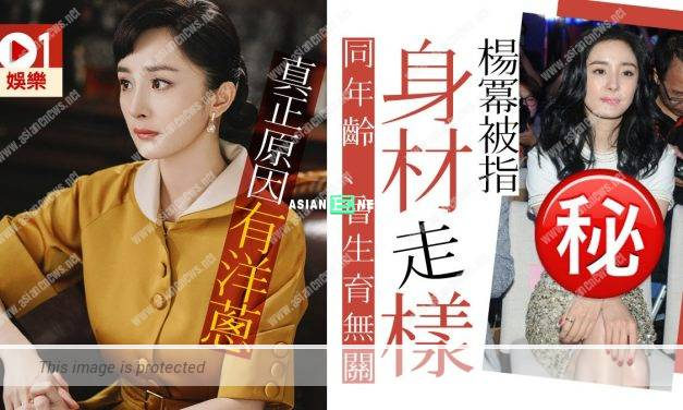 Yang Mi is getting old? The netizens criticised her body figure