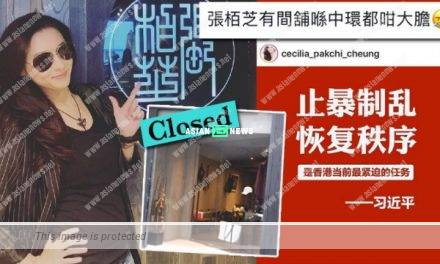 Cecilia Cheung's shop is closed after supporting anti-violence in Hong Kong