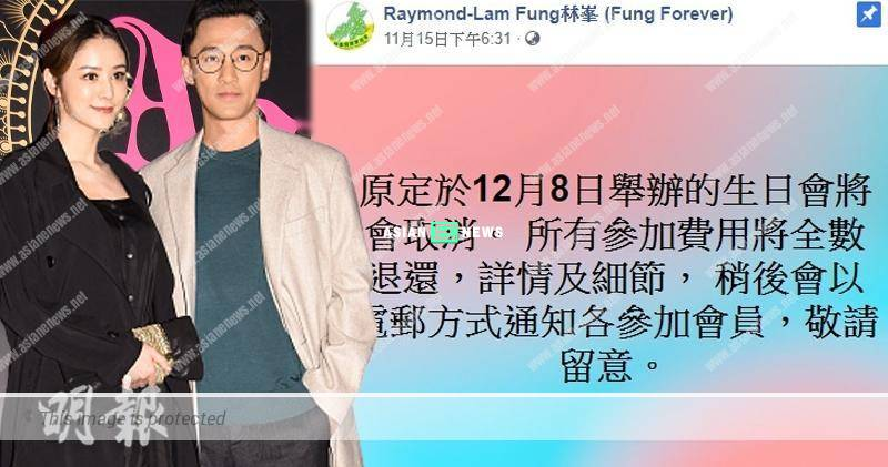 Is Raymond Lam getting married? His fan club cancelled his birthday celebration
