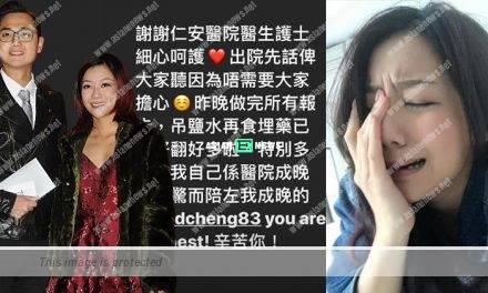 Stephanie Ho thanked Fred Cheng for accompanying him at the hospital