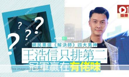 The Man Who Kills Troubles drama: Vincent Wong is not the most stylish man?