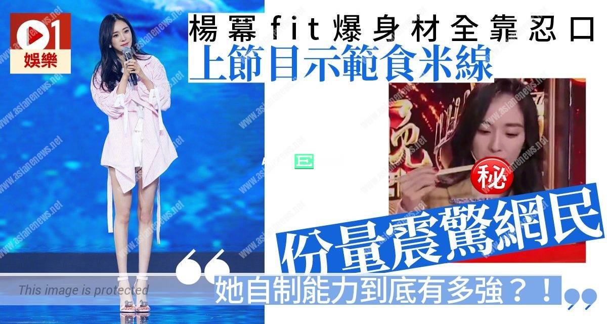 Yang Mi's small appetite is the key to maintaining her slim body?