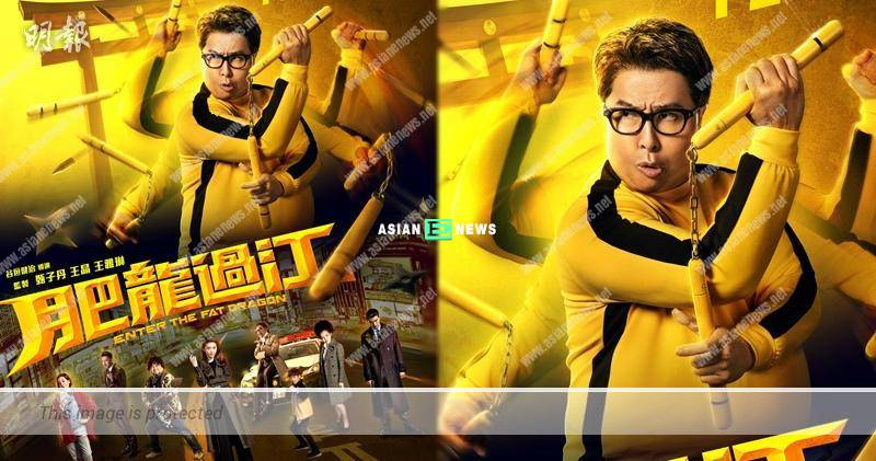 Enter the Fat Dragon Film: Donnie Yen deliberately gained weight for his role