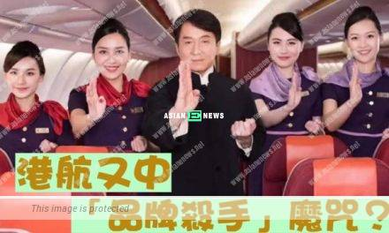 """Brand Killer""? Jackie Chan advertises for Hong Kong airlines which faces financial problems"