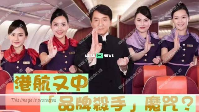 """""""Brand Killer""""? Jackie Chan advertises for Hong Kong airlines which faces financial problems"""