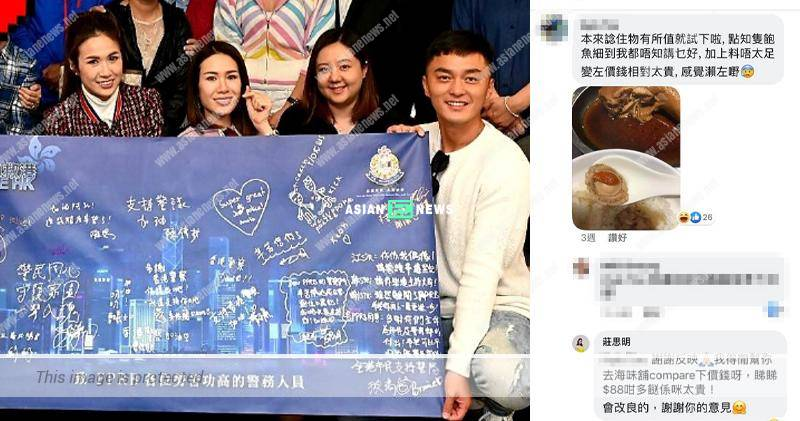 Matt Yeung's soup business is affected when supporting Hong Kong Police Force?
