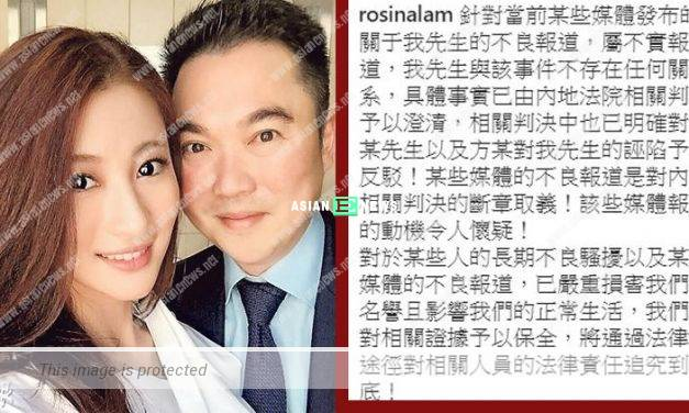 Rosina Lam clarified her husband was unrelated to a criminal case in Mainland China