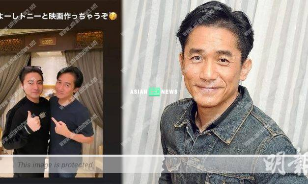 Tony Leung denied about working together with Takayuki Yamada