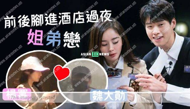 Wei Daxun is suspected to stay in Yang Mi's hotel room overnight