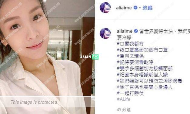 Ali Lee was criticised by the netizens about reusing the face mask